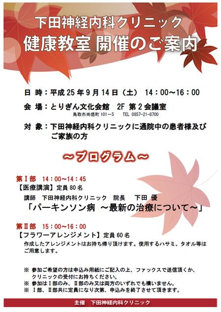 kenko_class_chirashi.jpg